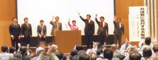 「共謀罪に反対する大集会」の写真