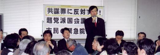 共謀罪に反対する集会の写真