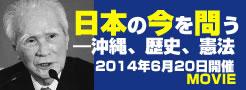 日本の今を問う——沖縄、歴史、憲法