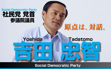 吉田忠智社民党党首