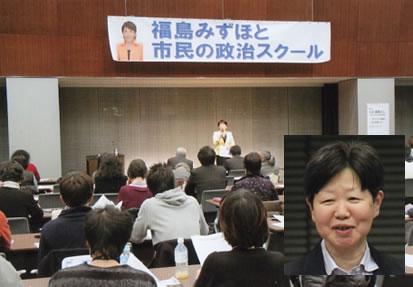 「福島みずほと市民の政治スクール」で大沢真理教授