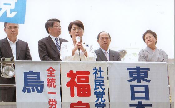 「憲法記念日」で福島党首