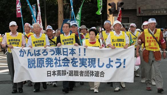 全国高齢者集会