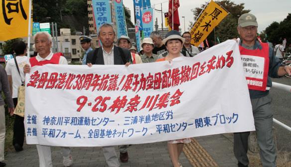 配備撤回を求める9.25神奈川集会