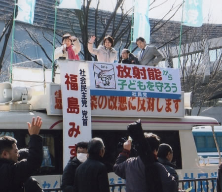 社民党街宣で福島党首訴え