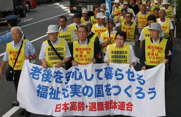 退職者連合が全国高齢者集会とデモ