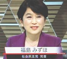 福島みずほ党首