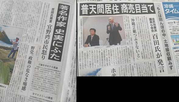 6月26日付沖縄タイムス